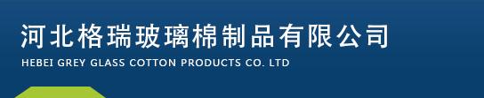 玻璃丝棉厂家河北格瑞玻璃棉制品有限公司